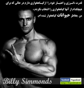 billy simmonds